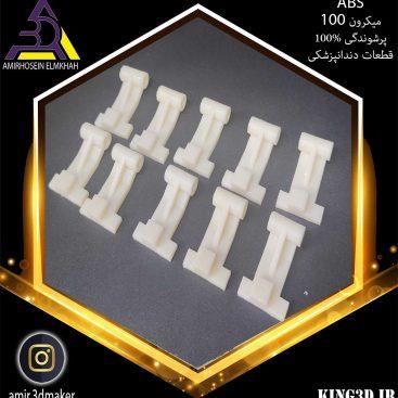 پرینت سه بعدی قطعات دندان پزشکی